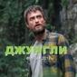 Вышел новый трейлер фильма «Джунгли» с Дэниел Редклифф (ВИДЕО)